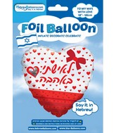 """18"""" Hebrew To My Wife With Love Bow Heart Foil Balloon"""