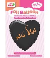"18"" Mazel Tov Black Heart Rose Gold Print Foil Balloon"