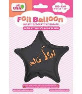 "19"" Mazel Tov Black Star Rose Gold Print Foil Hebrew Balloon"