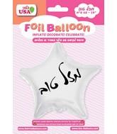 """19"""" Mazel Tov White Star Black Print Foil Balloon"""