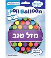"18"" Mazal Tov Hebrew/English Foil Balloon"