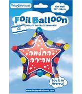 """18"""" Get Well Soon Dots Star Foil Balloon"""