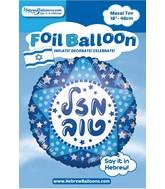 "18"" Hebrew Mazal Tov Blue Foil Balloon"