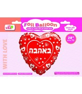 """28"""" With Love Hearts In Hebrew Foil Balloon"""