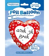 """18"""" Hebrew I Love You Red Heart Classic Foil Balloon"""