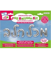 """16"""" From All My Heart Hebrew Silver Kit Foil Balloon"""