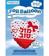 "18"" Mazel Tov Ribbon Bow Heart Foil Balloon"