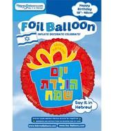 "18"" Happy Birthday Gift Box Foil Balloon"
