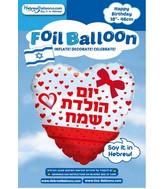 """18"""" Happy Birthday Ribbon Bow Heart Foil Balloon"""