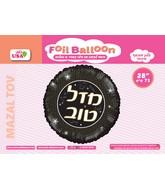 "28"" Mazel Tov Black/Rose Gold Round Hebrew Foil Balloon"