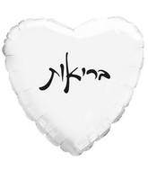 """10"""" Health White Heart PE Air-filled Hebrew Foil Balloon"""