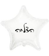 "10"" Success White Star PE Air-filled Hebrew Foil Balloon"