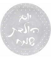 "24"" BOBO Happy Birthday White Print Hebrew Foil Balloon"