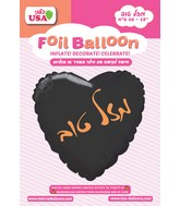 "18"" Mazel Tov Black Heart Rose Gold Print Hebrew Foil Balloon"