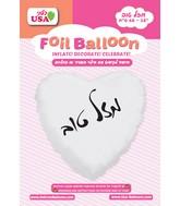 "19"" Mazel Tov White Heart Black Print Hebrew Foil Balloon"