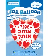 """18"""" I Love You White Heart Red Print Hebrew Foil Balloon"""