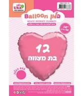 "18"" Bat Mitzvah Light Pink Heart Hebrew Hebrew Foil Balloon"