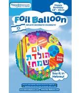 "18"" Happy Birthday Hebrew/English Foil Balloon"