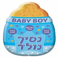 "24"" Baby Boy Bottle Balloon (Hebrew)"